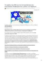 To σχέδιο του ΟΗΕ για την Αντικατάσταση του Ευρωπαϊκού Πληθυσμού και ο ρόλος των Εβραίων!
