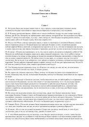 9. БЕИ-9. Яков Лорбер. Большое Евангелие от Иоанна. ТОМ 9  _1-214_