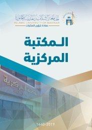 عمادة شؤون المكتبات بالجامعة الإسلامية