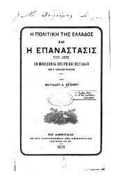 Η ΠΟΛΙΤΙΚΗ ΤΗΣ ΕΛΛΑΔΟΣ ΚΑΙ Η ΕΠΑΝΑΣΤΑΣΙΣ ΤΟΥ 1878 ΕΝ ΜΑΚΕΔΟΝΙΑ ΗΠΕΙΡΩ ΚΑΙ ΘΕΣΣΑΛΙΑ ΥΠΟ ΜΙΛΤΙΑΔΟΥ Δ.ΣΕΙΖΑΝΗ 1879