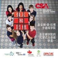 CSA Brochure chinoise 2019-2020