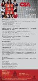 CSA Encarts chinois 2019-2020 Rouge