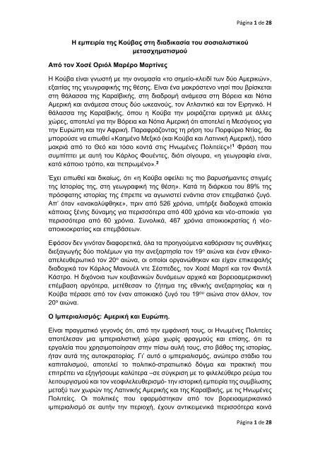 Η εμπειρία της Κούβας στη διαδικασία του σοσιαλιστικού μετασχηματισμού