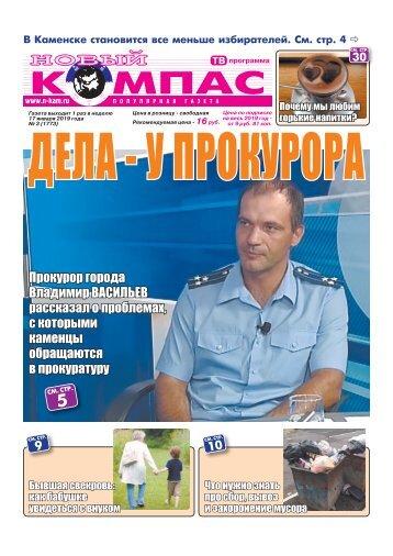"""Газета """"Новый Компас"""" (Номер от 17 января 2018)"""