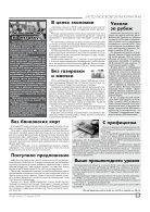 """Газета """"Новый Компас"""" (Номер от 17 января 2018) - Page 3"""