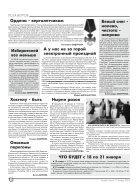 """Газета """"Новый Компас"""" (Номер от 17 января 2018) - Page 4"""