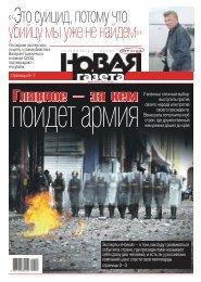 «Новая газета» №8 (пятница) от 25.01.2019