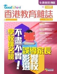 《香港教育雜誌》創刊號 | 教育傳媒