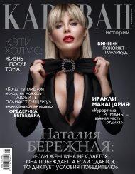 Karavan istoriy Ukraine #2 February 2019