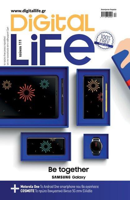 Digital Life - Τεύχος 111