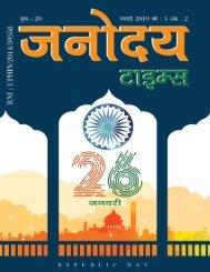 janodaya times january 2019 hindi magazine online india