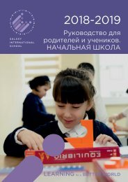 Primary Parent & Student Handbook 2018-2019 [RUS]