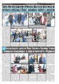"Вестник ""Струма"", брой 23, 28 януари 2019 г., понеделник - Page 3"