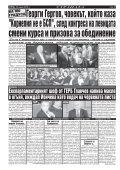 "Вестник ""Струма"", брой 23, 28 януари 2019 г., понеделник - Page 6"