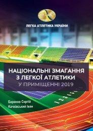 Національні змагання з легкої атлетики у приміщенні 2019