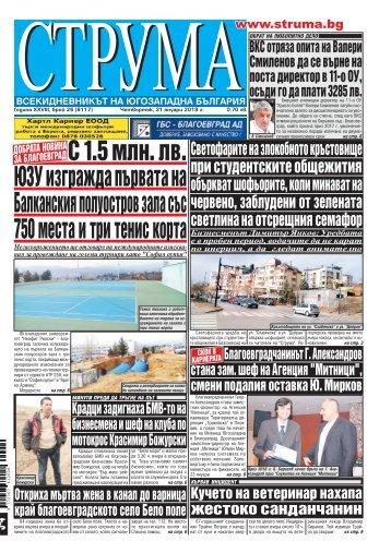 """Вестник """"Струма"""", брой 26, 31 януари 2019 г., четвъртък"""