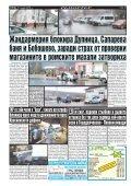 """Вестник """"Струма"""", брой 26, 31 януари 2019 г., четвъртък - Page 2"""