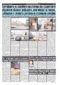 """Вестник """"Струма"""", брой 26, 31 януари 2019 г., четвъртък - Page 3"""