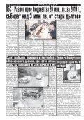 """Вестник """"Струма"""", брой 26, 31 януари 2019 г., четвъртък - Page 4"""