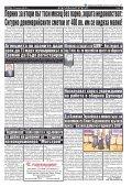 """Вестник """"Струма"""", брой 26, 31 януари 2019 г., четвъртък - Page 5"""