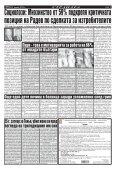 """Вестник """"Струма"""", брой 26, 31 януари 2019 г., четвъртък - Page 7"""