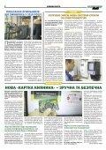 Святошинські ВІСТІ №1(26) січень2019 - Page 2