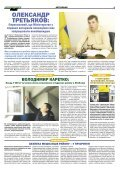 Святошинські ВІСТІ №1(26) січень2019 - Page 3