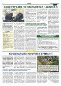 Святошинські ВІСТІ №1(26) січень2019 - Page 4