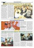 Святошинські ВІСТІ №1(26) січень2019 - Page 5