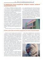 ПЯ 2019 №1 - Page 7