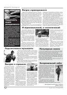 """Газета """"Новый Компас"""" (Номер от 24 января 2018) - Page 2"""
