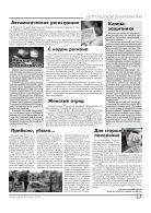 """Газета """"Новый Компас"""" (Номер от 24 января 2018) - Page 3"""