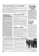 """Газета """"Новый Компас"""" (Номер от 24 января 2018) - Page 4"""