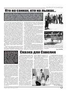 """Газета """"Новый Компас"""" (Номер от 24 января 2018) - Page 5"""