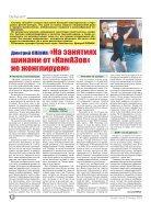 """Газета """"Новый Компас"""" (Номер от 24 января 2018) - Page 6"""