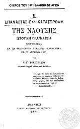 Η επανάστασις και καταστροφή της Ναούσης - Ιστορική πραγματεία- Υπό Ν. Γ. Φιλιππίδου Ο ιερός του 1821 ελληνικός αγών-1881