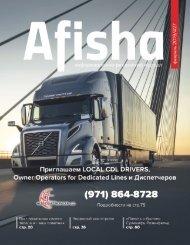 Afisha Magazine | February 2019