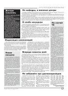 """Газета """"Новый Компас"""" (Номер от 31 января 2018) - Page 3"""