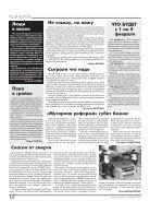 """Газета """"Новый Компас"""" (Номер от 31 января 2018) - Page 4"""