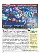 """Газета """"Новый Компас"""" (Номер от 31 января 2018) - Page 6"""