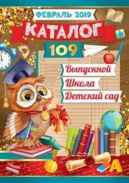 Katalog_109