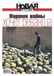 «Новая газета» №14 (пятница) от 08.02.2019
