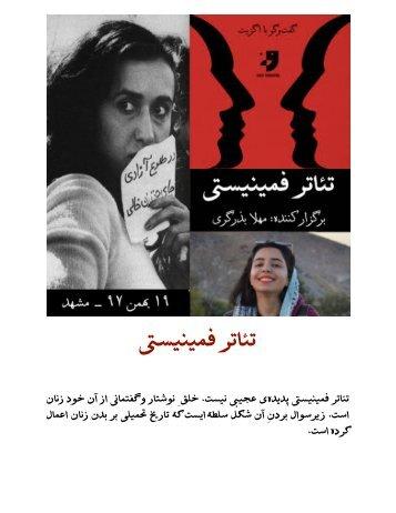 تئاتر فمینیستی