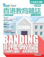 《香港教育雜誌》第二期 | 教育傳媒