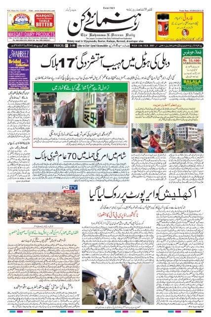 The Rahnuma-E-Deccan Daily 13/02/2019