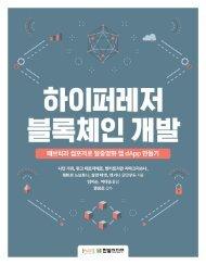 하이퍼레저 블록체인 개발 - 맛보기