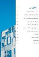 مركز المعرفة المالية - Page 2