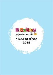 R. Gallery catalog 2019