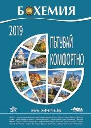 Katalog Patuvay komfortno 2019