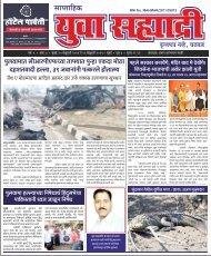 Yuva Sahyadri Epaper February 20, 2019 to February 26, 2019